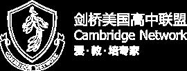 爱教培专家_剑桥美国高中联盟官网网站